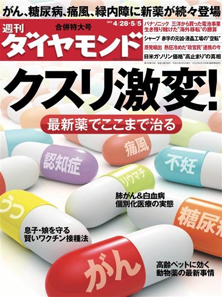 週刊ダイヤモンド 12年5月5日合併号