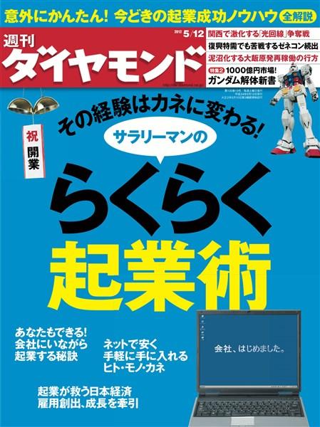 週刊ダイヤモンド 12年5月12日号