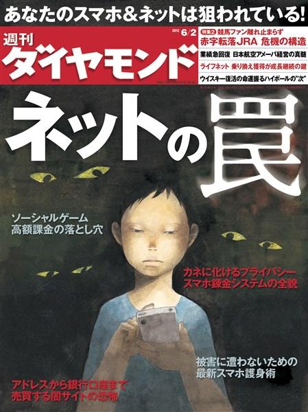週刊ダイヤモンド 12年6月2日号