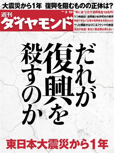週刊ダイヤモンド 12年3月10日号