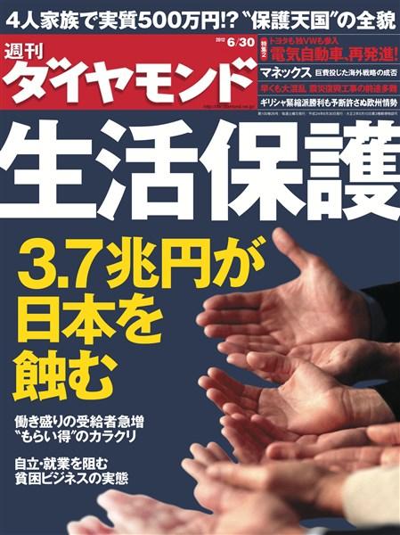 週刊ダイヤモンド 12年6月30日号