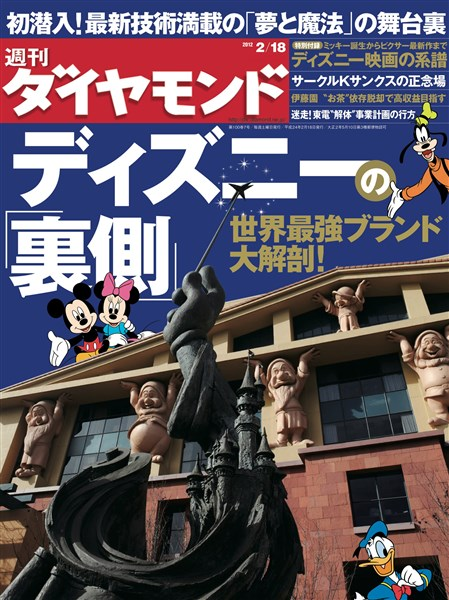 週刊ダイヤモンド 12年2月18日号