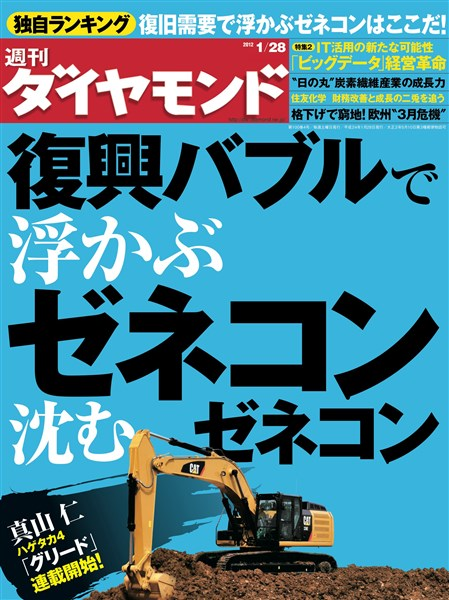 週刊ダイヤモンド 12年1月28日号