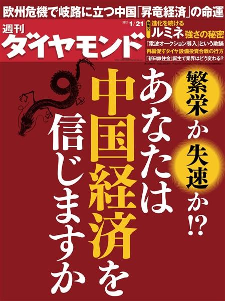 週刊ダイヤモンド 12年1月21日号