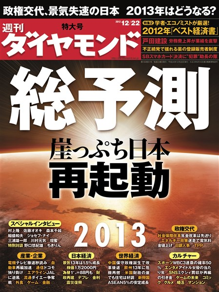 週刊ダイヤモンド 12年12月22日号
