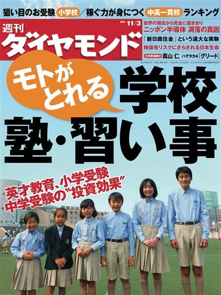 週刊ダイヤモンド 12年11月3日号
