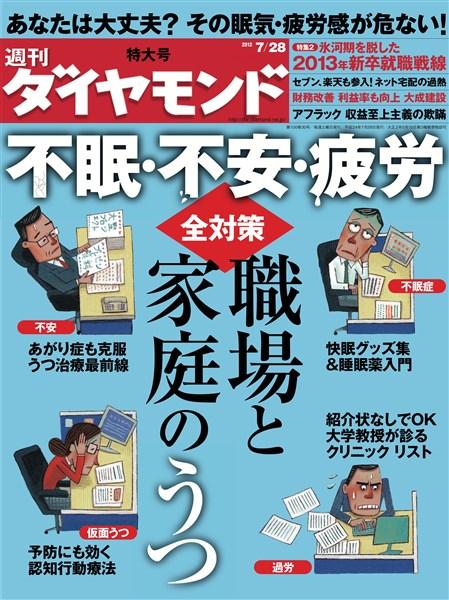 週刊ダイヤモンド 12年7月28日号