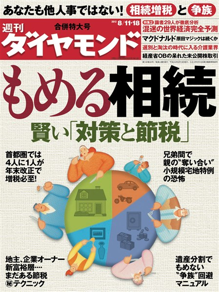 週刊ダイヤモンド 12年8月18日合併号