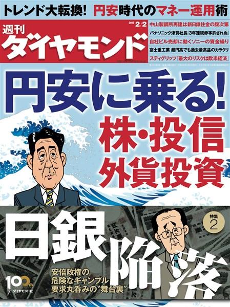 週刊ダイヤモンド 13年2月2日号