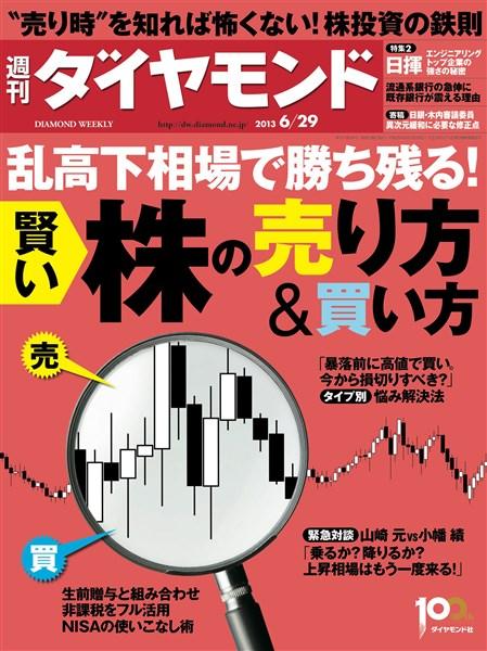 週刊ダイヤモンド 13年6月29日号