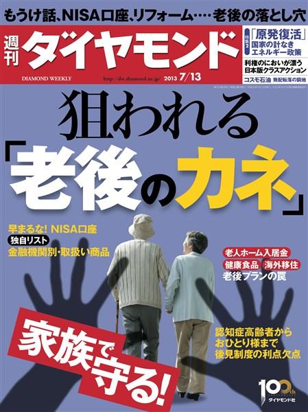 週刊ダイヤモンド 13年7月13日号
