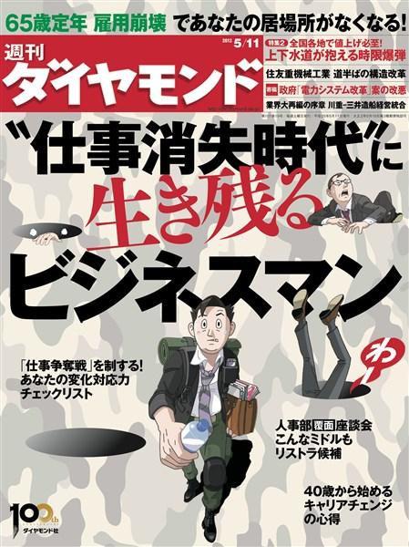 週刊ダイヤモンド 13年5月11日号