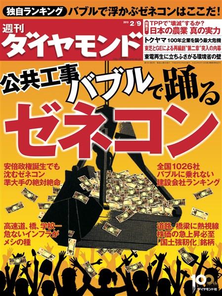 週刊ダイヤモンド 13年2月9日号