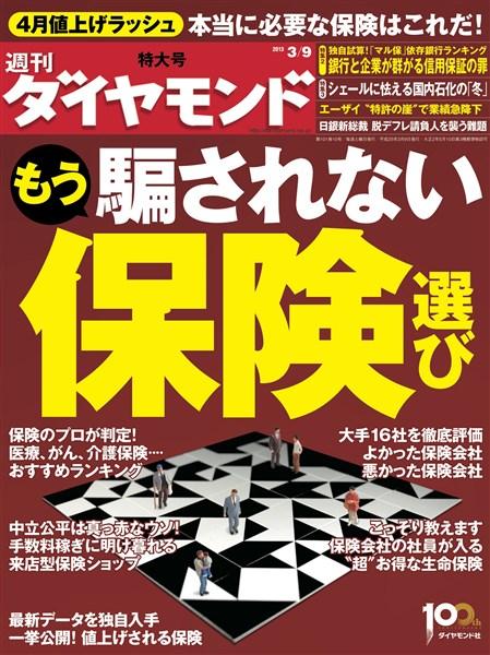 週刊ダイヤモンド 13年3月9日号