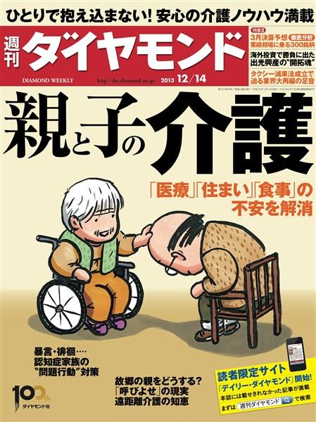 週刊ダイヤモンド 13年12月14日号