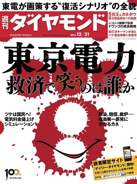 週刊ダイヤモンド 13年12月21日号