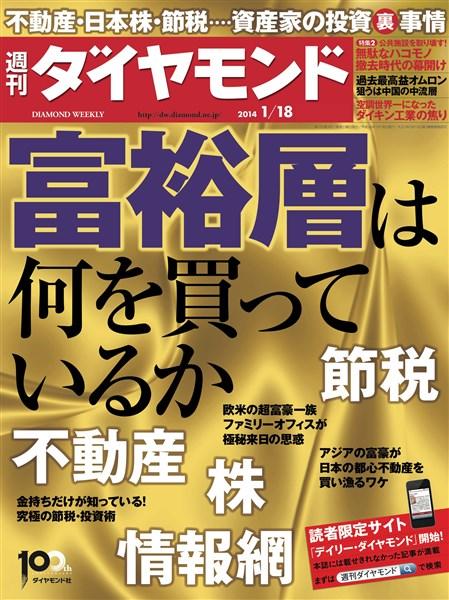 週刊ダイヤモンド 14年1月18日号