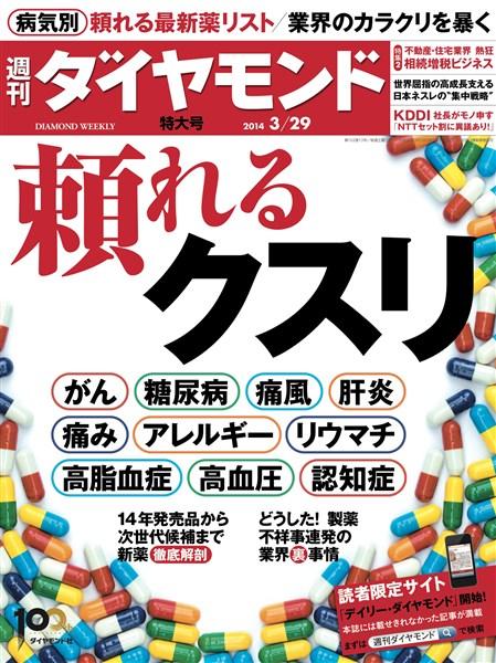 週刊ダイヤモンド 14年3月29日号