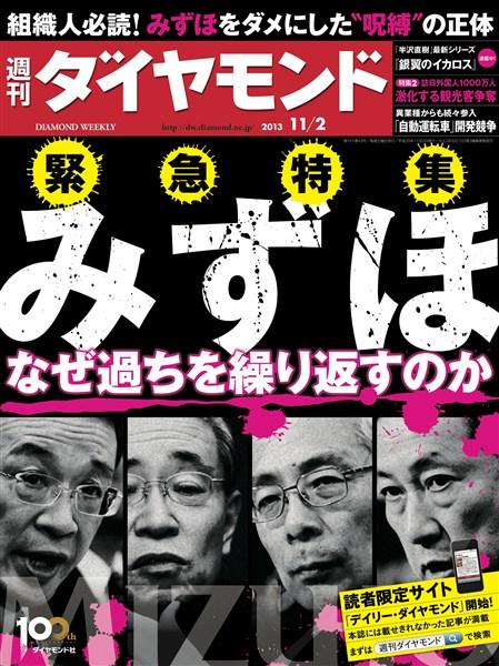週刊ダイヤモンド 13年11月2日号