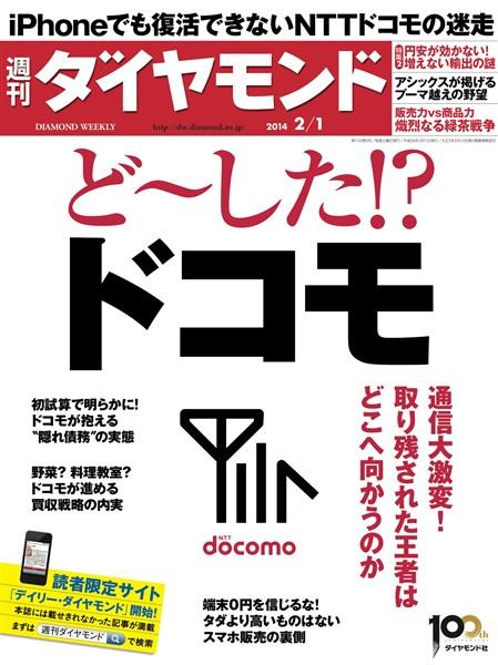 週刊ダイヤモンド 14年2月1日号