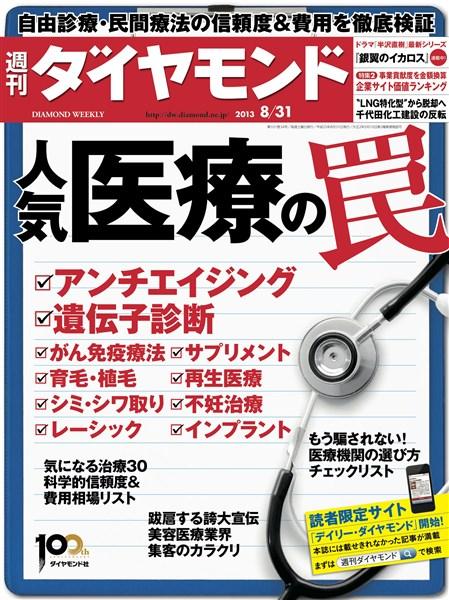 週刊ダイヤモンド 13年8月31日号
