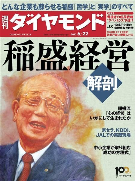 週刊ダイヤモンド 13年6月22日号