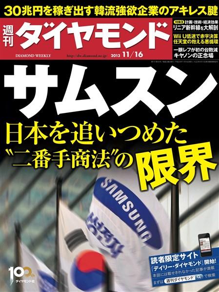 週刊ダイヤモンド 13年11月16日号