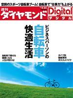 週刊ダイヤモンド 2011/9/24号 ビジネスパーソンの自転車快適生活
