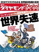 週刊ダイヤモンド 2011/10/1号 世界失速