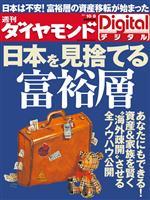 週刊ダイヤモンド 2011/10/8号 日本を見捨てる富裕層