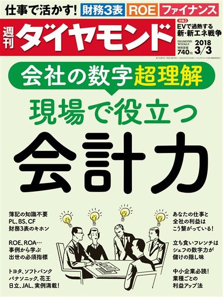 週刊ダイヤモンド 18年3月3日号
