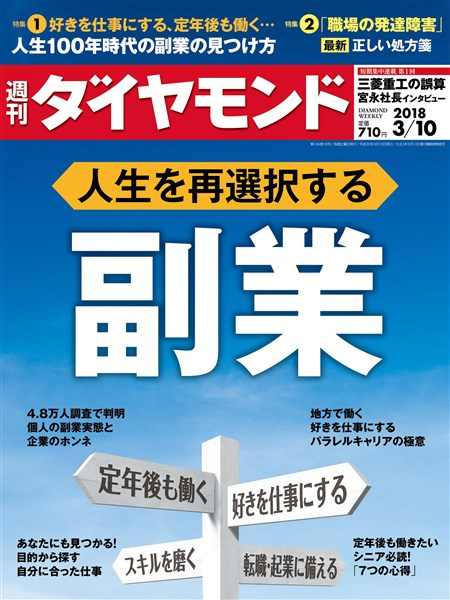 週刊ダイヤモンド 18年3月10日号