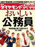 週刊ダイヤモンド 2011/10/15号 おいしい公務員