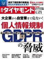 週刊ダイヤモンド 18年6月2日号