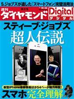週刊ダイヤモンド 2011/10/22号 スマホ完全理解/ スティーブ・ジョブズ超人伝説
