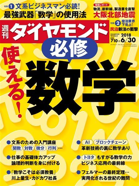 週刊ダイヤモンド 18年6月30日号