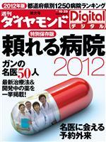 週刊ダイヤモンド 2011/10/29号 特別保存版 頼れる病院2012