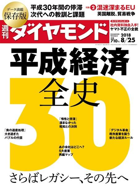 週刊ダイヤモンド 18年8月25日号