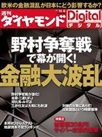 週刊ダイヤモンド 2011/11/5号 金融大波乱