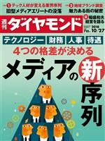 週刊ダイヤモンド 18年10月27日号
