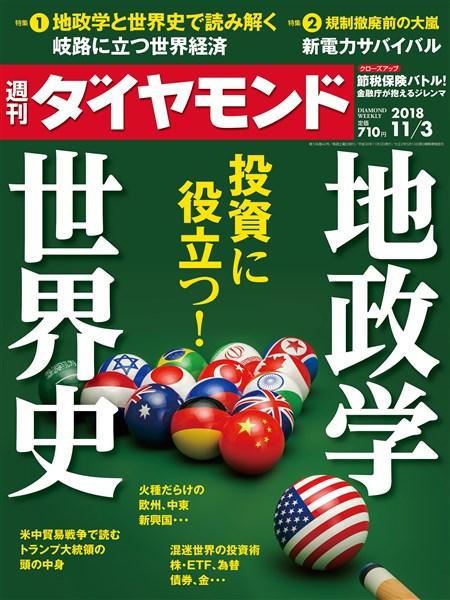 週刊ダイヤモンド 18年11月3日号