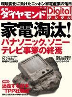 週刊ダイヤモンド 2011/11/12号 家電淘汰!