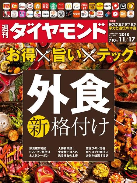 週刊ダイヤモンド 18年11月17日号