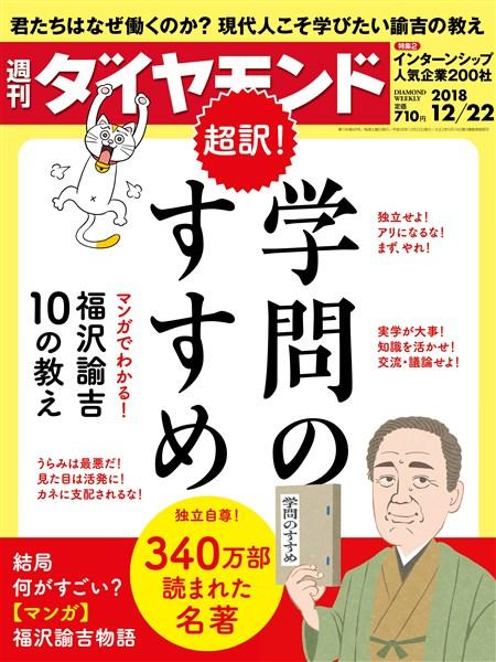週刊ダイヤモンド 18年12月22日号