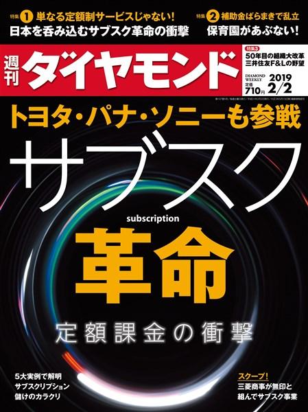週刊ダイヤモンド 19年2月2日号
