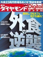 週刊ダイヤモンド 2011/11/26号 外食の逆襲