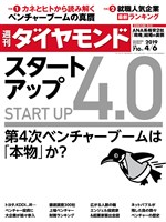 週刊ダイヤモンド 19年4月6日号