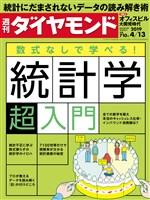 週刊ダイヤモンド 19年4月13日号
