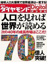 週刊ダイヤモンド 2011/12/3号 「人口」を見れば世界が読める