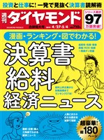週刊ダイヤモンド 19年4月27日・5月4日合併号